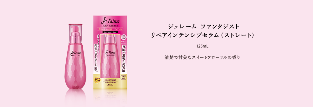Je l'aime Fantasist - Repair Intensive Serum (Straight) 100mL A clear and pleasant sweet floral fragrance