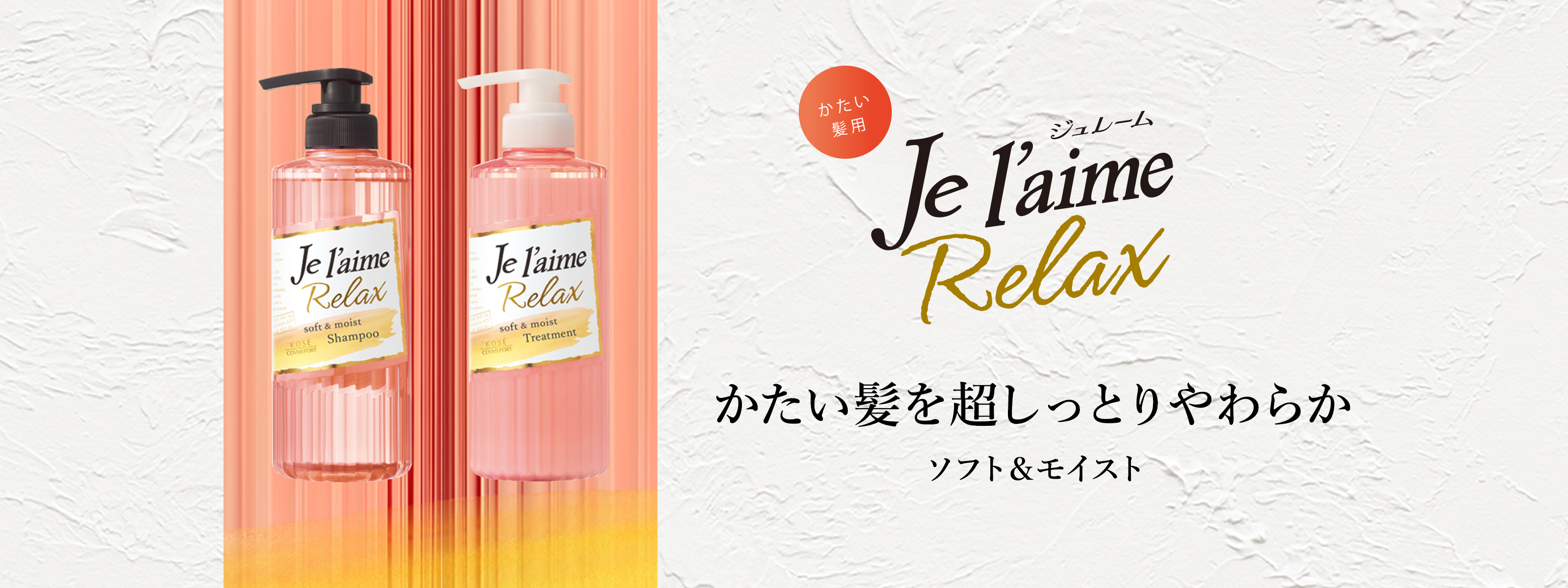 New Je l'aime Relax Leaves stiff hair ultra moist & soft